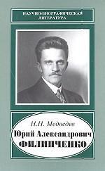 Юрий Александрович Филипченко. 1882-1930гг
