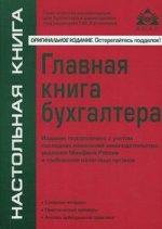 Главная книга бухгалтера. 5-е изд., перераб. и доп (без диска)