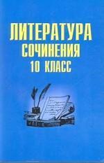 Литература. 10 класс. Сочинения