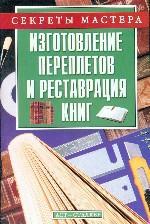 Изготовление переплетов и реставрация книг