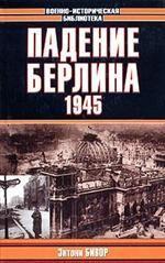 Падение Берлина. 1946