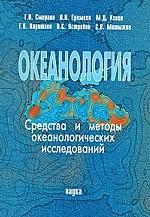 Океанология. Средства и методы океанологических исследований