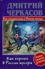 Как хороши в России мусора