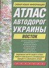 Атлас автодорог Украины. Восток