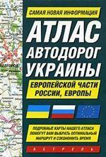 Атлас автодорог Украины, Европейской части России, Европы