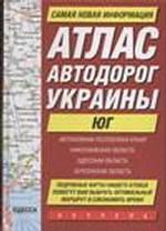 Атлас автодорог Украины. Юг