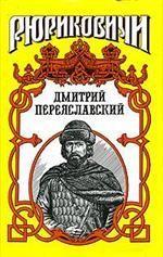 Дмитрий Переяславский. Жизнь неуемная