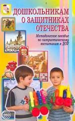 Дошкольникам о защитниках отечества