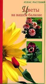 Цветы на вашем балконе