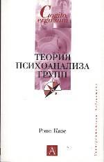 Теория психоанализа групп