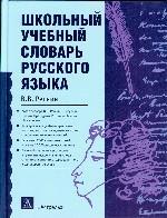 Школьный учебный словарь русского языка