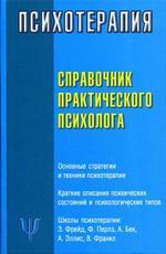 Справочник практического психолога. Психотерапевт