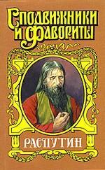 Распутин. Царский угодник