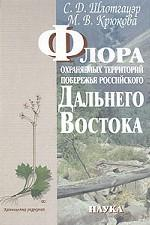 Флора охраняемых территорий побережья российского Дальнего Востока