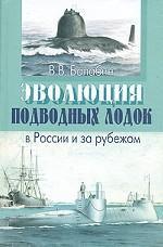 Эволюция подводных лодок в России и за рубежом