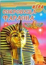 Сокровища фараона. Настольно-печатная игра