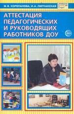 Аттестация педагогических и руководящих работников ДОУ