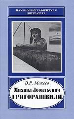 Михаил Леонтьевич Григорашвили, 1888-1953. Научно-биографическая литература