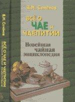 Все о чае и чаепитии: новейшая чайная энциклопедия