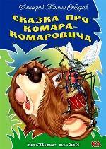 Сказка про Комара - Комаровича
