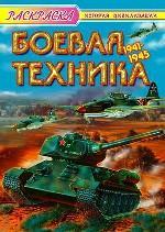 Боевая техника 1941-1945 гг