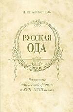 Русская ода: Развитие одической формы в XVII--XVIII веках
