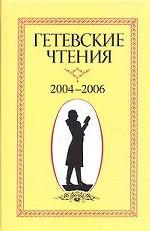 Гетевские чтения. 2004-2006 г