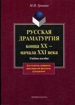 Русская драматургия конца XX — начала XXI века
