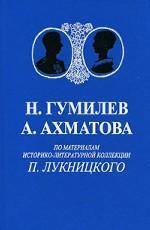 Н. Гумилев, А. Ахматова. По материалам историко-литературной коллекции П. Лукницкого