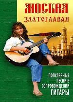 Москва Златоглавая. Популярные песни в сопровождении гитары