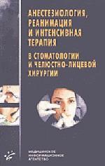 Анестезиология, реанимация и интенсивная терапия в стоматологии и челюстно-лицевой хирургии