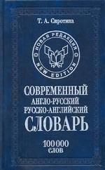 Современные англо-русский, русско-английский словарь