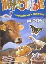 Животные. На ферме