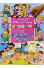 В детском саду: играем с многоразовыми наклейками