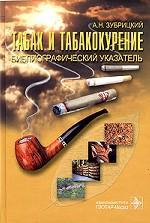 Табак и табакокурение