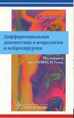 Дифференциальная диагностика в неврологии и нейрохирургии