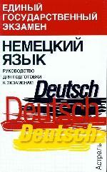 Немецкий язык. Руководство для подготовки к экзаменам