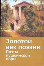 Золотой век поэзии. Поэты пушкинской поры