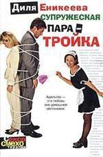 Скачать Супружеская пара - тройка бесплатно Д.М. Еникеева