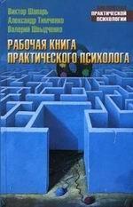 Рабочая книга практического психолога