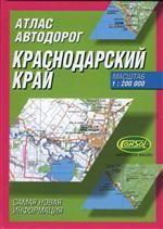 Атлас автодорог. Краснодарский край