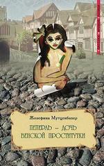 Пеперль - дочь венской проститутки. Книга 3