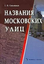 Названия московских улиц