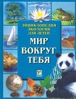 Мир вокруг тебя. Энциклопедия экологии для детей