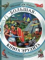 Большая книга эрудита