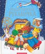 Рождественская рукавичка. Украинская сказка с продолжением, как его рассказал Иван Малкович