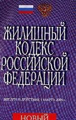 Жилищный кодекс Российской Федерации. Введен в действие 1 марта 2005 г