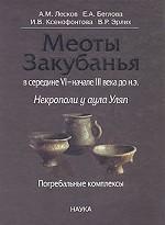 Меоты Закубанья в середине VI-начале III века до н.э. Некрополи у аула Уляп. Погребальные комплексы