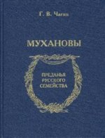 Мухановы. Преданья русского семейства
