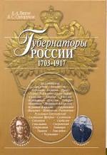 Губернаторы России (1703-1917). История страны в лицах